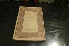 万有文库:《科学与方法》 民国22年初版