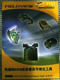 先进的CFD后处理及可视化工具宣传册