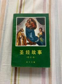 圣经故事 增订本