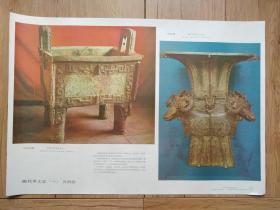 商代手工业(一)青铜器(中国历史教学挂图 奴隶社会 6(1))