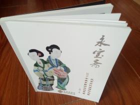 北京古玩城国际拍卖2019年春季艺术品拍卖会  永宝斋  拍卖图录