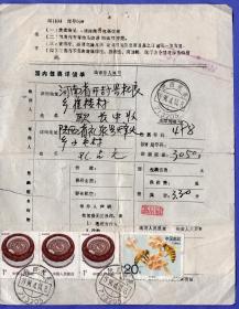 邮电和电信单据-----1994年陕西礼泉寄河南开封,国内包裹单(1元邮票齿孔移位)