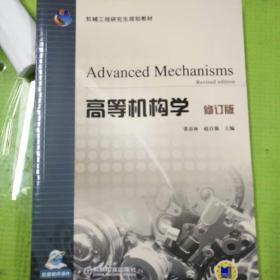 高等机构学(修订版)