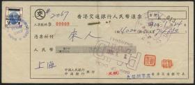 1970年香港交通银行人民币汇票一枚,贴香港税票一枚