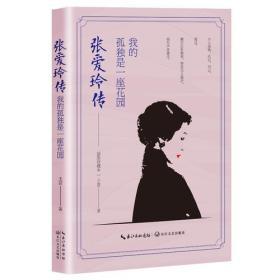张爱玲传——我的孤独是一座花园