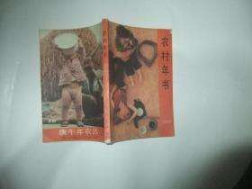 农村年书(1990)
