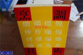 日语原版 中国料理技术入门    品好 日本直邮包邮