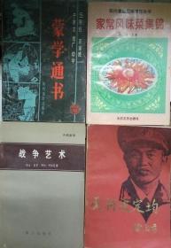 Y0281 菜谱类:家常风味菜集锦(96年1版2印)