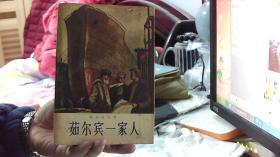 【56年1版1印】茹尔宾一家人--柯切托夫(大32开,9品)/租屋东--架东3横-32