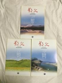散文2012年第10、11、12期(总第394——396期)【3册合售 16开】