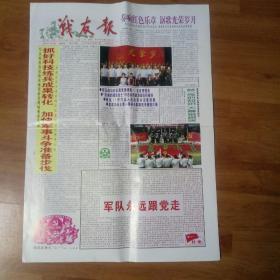 战友报。2001年7月1日。庆祝中国共产党成立89周年特刊。两开三张全彩版。