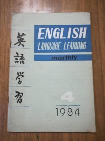 《英语学习》期刊1984年第4期