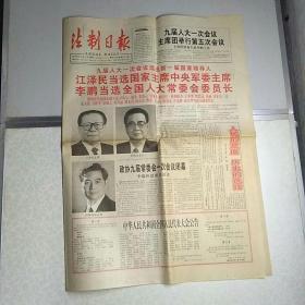 法制日报1998年3月17日(八版)