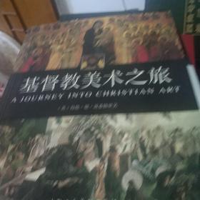 基督教美术之旅