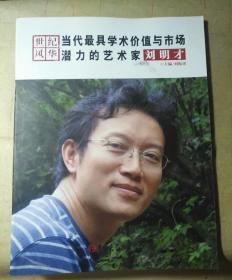 当代最具学术价值与市场潜力的艺术家   刘明才