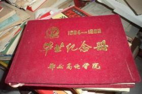 1984-1986毕业纪念册