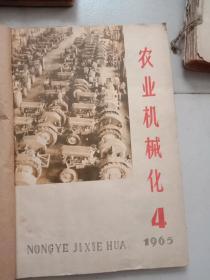 农业机械化1965年4-6期