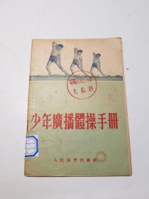 少年广播体操手册