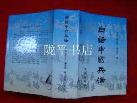 白话中国兵法(硬精装)
