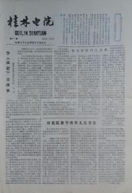 ��妗����甸������1985骞�1��18��