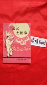 武式太极拳(正版形意拳.八卦掌.内家拳类精典书籍)