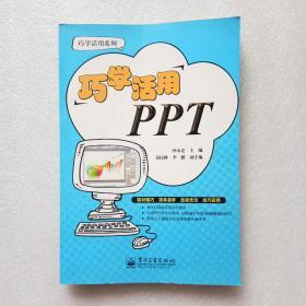 巧学活用PPT