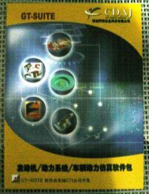 发动机 动力系统 车辆动力仿真软件包宣传册
