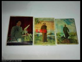 上海市周浦赛露露玻璃厂:毛主席像立体闪光画3张
