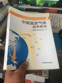 中国温室气体清单研究=&;greenhouega