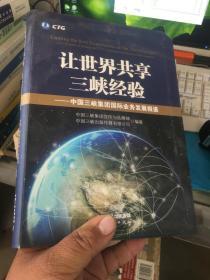 让世界共享三峡经验  : 中国三峡集团国际业务发展纪实