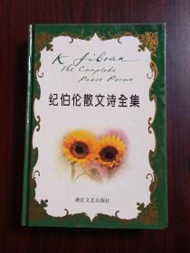纪伯伦散文诗全集》,全新,硬精装,一版三印。印数19001——39000。