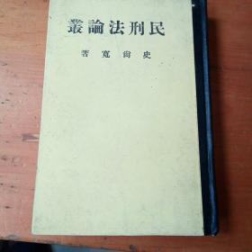 民刑法论丛(精装)1973年印