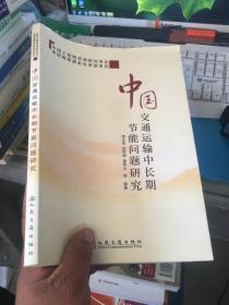 中国交通运输中长期节能问题研究