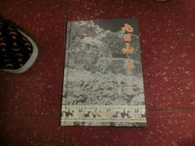 九日山志(修订本)签名本  A5