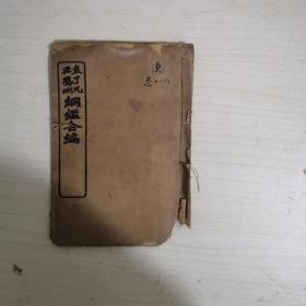 袁了凡王凤州纲鉴合编【汉卷11——13】