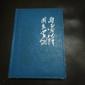 空白未用:向雷锋同志学习日记本(林题词完整)