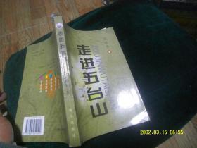 走进五台山 作者 :  安建华 主编 出版社 :  远方出版社