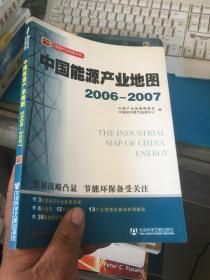 中国能源产业地图; 2006-2007
