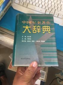 中国军事著作大辞典 精装