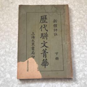 新体评注:历代骈文菁华下册