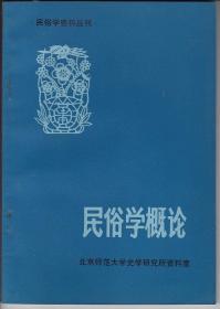 民俗学资料丛刊 :民俗学概论