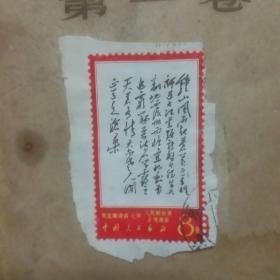 文革邮票 毛主席诗词 七律 人民解放军占领南京 8分