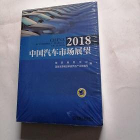 2018中国汽车市场展望