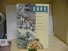 文物季刊【 1998-3 ,总第30期】