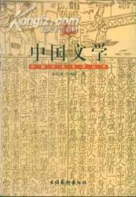 中国文学 (中国文化艺术丛书)