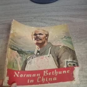白求恩在中国 连环画 外文版