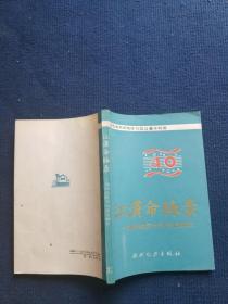 江汉命脉录---荆州地区水利建设40周年...