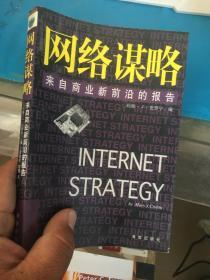 网络谋略  : 来自商业新前沿的报告