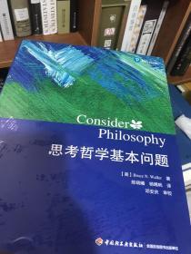 思考哲学基本问题(万千教育)