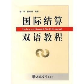 国际结算双语教程